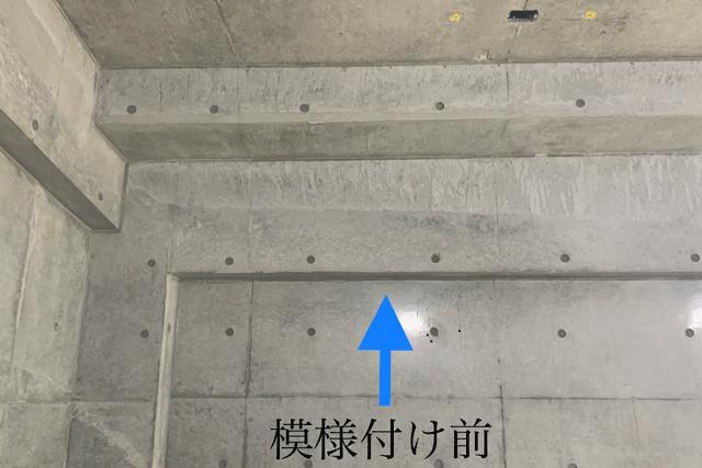 コンクリート打法し化粧仕上げ